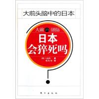 【二手书8成新】日本会猝死吗 [日] 大前研一,大前研一,喻海翔 东方出版社