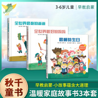 中公秋千童书:温暖家庭系列:全世界最好的妈妈+全世界最酷的爸爸+最棒的生日 3本套