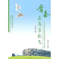 青春在鸟巢放飞2008年北京奥运会物流研究生工作纪实