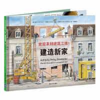 欢迎来到建筑工地:建造新家