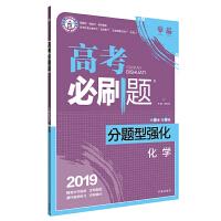 理想树2019新版高考必刷题分题型强化 化学 高考二轮复习用书 67高考自主复习