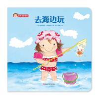 开心女孩菲比:去海边玩