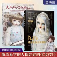 BJD娃娃化妆术全解析+人形玩偶的奥秘 套装2本 娃娃妆面发型服饰 女生零基础人形玩偶制作指南教程