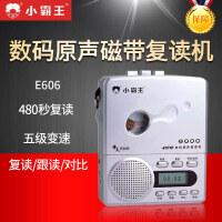 小霸王E606学生英语复读机磁带录音机磁带机随身听卡带机