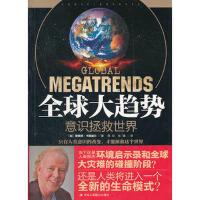 【正版二手书9成新左右】全球大趋势:意识拯救世界 (加) 理查德・卡斯威尔著 中华工商联合出版社