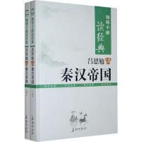 【二手书8成新】吕思勉讲秦汉帝国(上下册 吕思勉 长征出版社