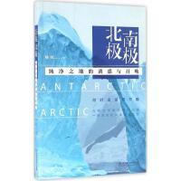 南极北极:纯净之地的诱惑与召唤 喻晓 著