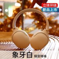无线蓝牙耳机头戴式苹果运动跑步双耳游戏电脑手机耳麦男女音乐降噪接听电话全包耳带麦 象牙白[持久续航][佩戴舒适 高音质