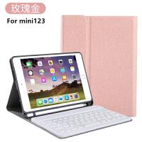 苹果ipad mini保护套网红迷你2/3蓝牙键盘全包边硅胶防摔A1432 A1454 A1489 mini123【经