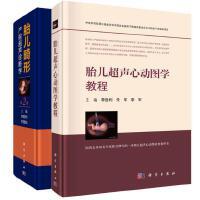 【套装2本】胎儿畸形产前超声诊断学(第2版)李胜利主编+胎儿超声心动图学教程李胜利