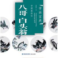 [二手旧书9成新] 中国画技法 八哥 白头翁 黄锦铭 9787539323350 福建美术出版社