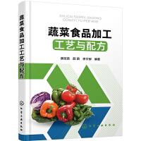 蔬菜食品加工工艺与配方 化学工业