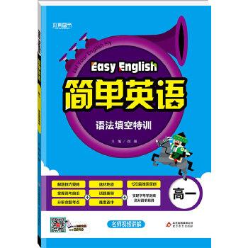 (2018)简单英语 语法填空特训(高一)
