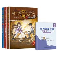 张小飞诗词大冒险・礼享版(套装共三册+诗词创意练习手册)