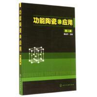 功能陶瓷及应用(第2版)