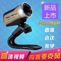 高清HD1080P摄像头电脑直播教学美颜电视创维带麦克风 1080p