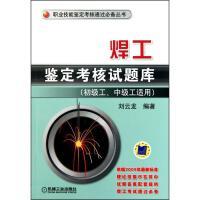 机械工业:焊工技能鉴定考核试题库(初级工、中级工适用)