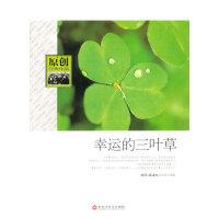 幸运的三叶草(原创经典作品) 《微型小说选刊》杂志社 9787550006720