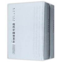 现代中国实业志(上下册)(第三辑)