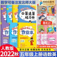 黄冈小状元五年级下部编人教版 2021春五年级下册语文数学英语达标卷作业本口算速算全7本