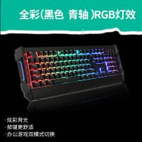 有线游戏机械键盘青轴黑轴茶轴 笔记本台式电脑游戏键盘吃鸡cf电竞 全彩(黑色 青轴)RGB灯效