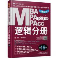 【旧书二手书8成新】2018MBAMPAMPAcc联考与9787111559122