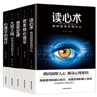 心理学书籍畅销排名 全8册正版人际交往 墨菲定律 九型人格 读心术 微表情心理学 心理学诡计 识人心理学 说话心理学人际