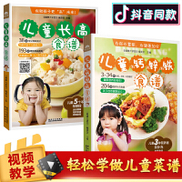 儿童食谱 儿童长高食谱+儿童补钙补铁补锌食谱全2册儿童食谱营养书3-6-7-11-12岁