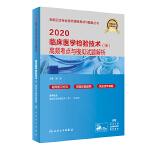 2020临床医学检验技术(师)高频考点与模拟试题解析