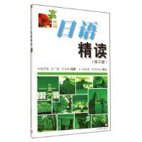 高年级日语精读(3)