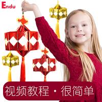 Endu恩都儿童折纸灯笼手工制作彩纸材料礼盒 儿童房装饰 幼儿园DIY材料包