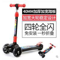 儿童滑板车3轮4轮溜溜车3-6岁闪光小孩折叠滑板车 儿童运动脚踏板支持礼品卡支付
