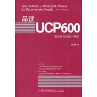 【旧书9成新】品读UCP600,林建煌,厦门大学出版社,9787561530429