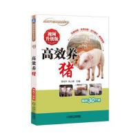【正版二手书9成新左右】高效养猪 视频升级版 李和平 朱小甫 机械工业出版社