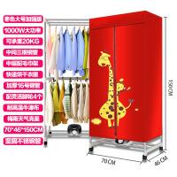 【好货优选】翔戈烘干机用婴儿衣服烘衣机暖风干衣机小型衣柜哄干宝宝速干器