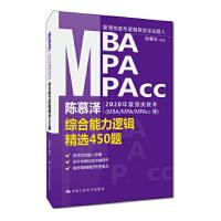 陈慕泽2020年管理类联考(MBA/MPA/MPAcc等)综合能力逻辑精选450题 陈慕泽 9787300268668