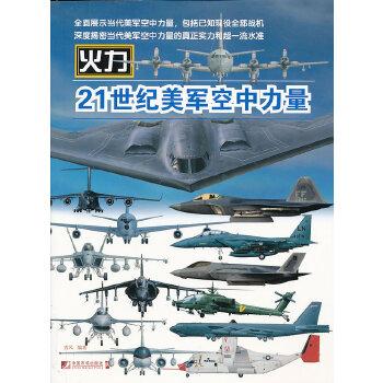 [二手旧书正版9成新]21世纪美军空中力量 [正版书籍,全国多仓,可开发票,消毒发货]