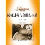 随机过程与金融衍生品(经济管理类课程教材・金融系列)