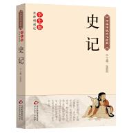 史记 中华传统文化经典 新课标 无障碍阅读