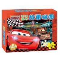 正版授权 迪士尼趣味故事拼图・赛车总动员(盒装)