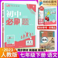 初中必刷题七年级下册语文 初一部编人教版2021