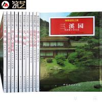 禅意庭院之美1-10本一套 日式古典园林建筑精华解读 京都寺庙阁楼皇家园林日本景观设计书