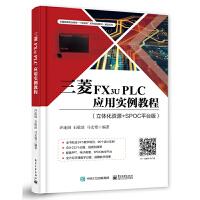 三菱FX3u PLC应用实例教程 立体化资源SPOC平台版 PLC编程教程书籍 PLC开关量控制应用系统 电路制作实例