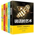 全5册精准表达把话说到点子上说话的艺术一开口就让人喜欢你情商高就是说话沟通心理学销售艺术沟通技巧书籍
