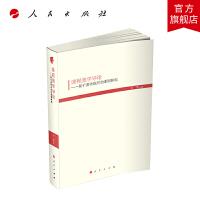 课程美学导论――基于美学取向的课程探究(现代教育文库)人民出版社