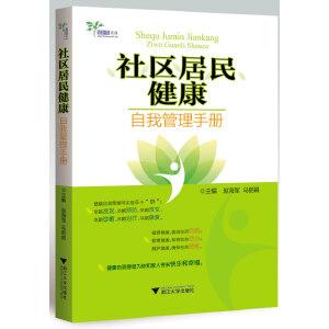 社区居民健康自我管理手册(健康靠自己,无病到天年。中国居民提高健康素养必备书,39位长期工作在医疗卫生一线专家学者倾力撰写)