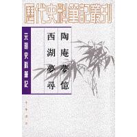 陶庵梦忆・西湖梦寻(元明史料笔记丛刊)