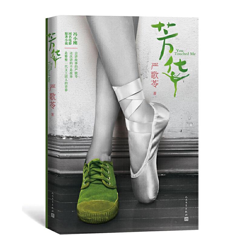 芳华(严歌苓2017作品)冯小刚导演、黄轩主演同名电影正在热映!青春不是年华,是你我的芳华。