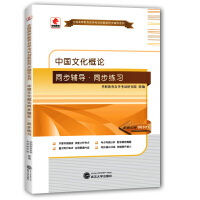 【正版】自考辅导 自考 00321 中国文化概论 同步辅导 同步练习