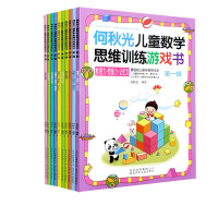 《新品》何秋光 儿童数学思维训练游戏逻辑 第一二辑全套10册 趣味智力潜能左右脑开发书籍 4-5-7周岁